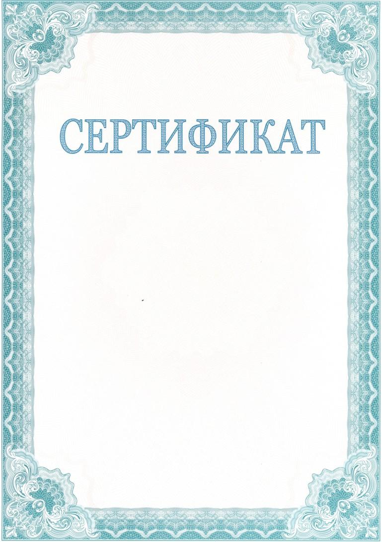 Шаблоны для рамок сертификатов скачать бесплатно